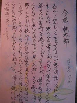 今様桃太郎2011-2-6日曜日.JPG