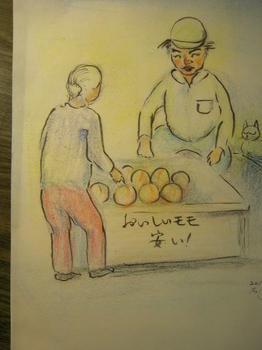 今様桃太郎その2 挿絵2011-2-11.JPG