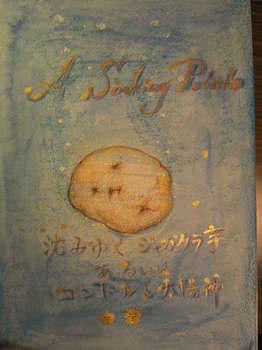 a sinking potato.JPG