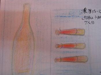 condensed  orange juice.JPG